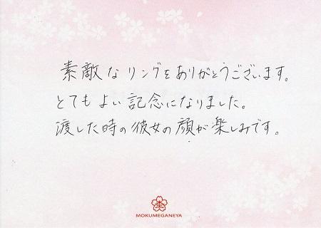 17100901木目金の婚約指輪_Y002.jpg