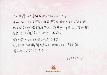17100901木目金の結婚指輪_H007.jpg