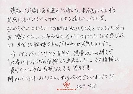 17100901_木目金の結婚指輪_G005.JPG