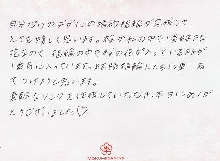 17101002木目金の結婚指輪_E03.jpg