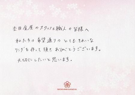 17101401木目金の結婚指輪_A004.jpg