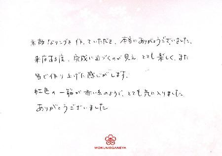 17101401木目金の結婚指輪_B004.jpg