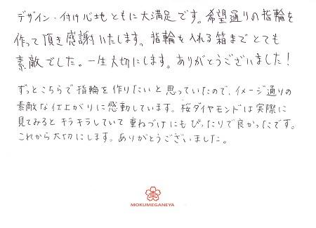 17101501木目金の結婚指輪_Y005.JPG