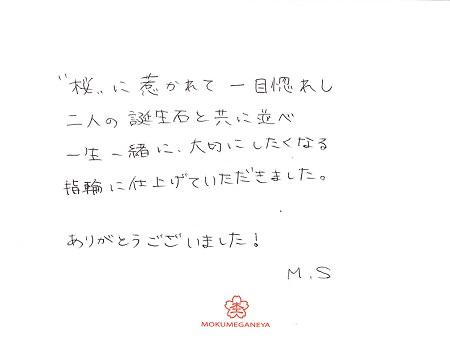 17101502木目金の結婚指輪_Y005.JPG
