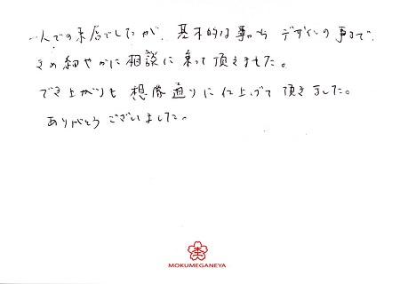17101502木目金の婚約指輪_C002.jpg
