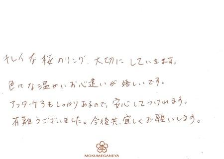 17101504木目金の結婚指輪_U005.jpg