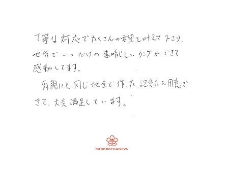 17101504木目金の結婚指輪_Y005.JPG