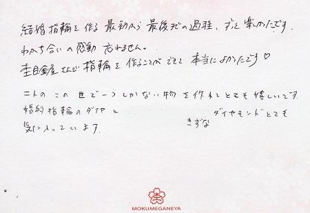 17101601木目金の婚約結婚指輪_E05.jpg