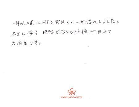 17101601木目金の結婚指輪_Y005.JPG