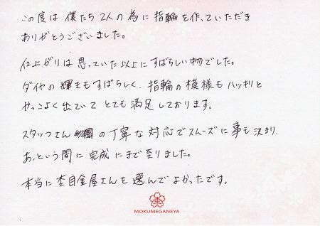 17102001木目金の婚約・結婚指輪_Z006.jpg
