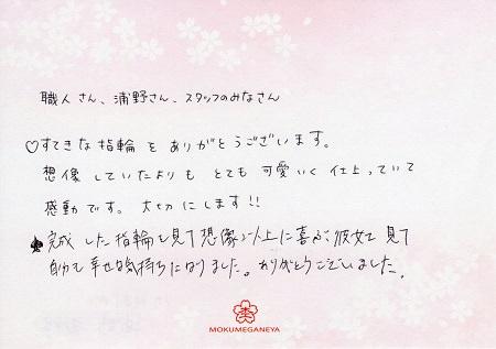 17102101木目金の婚約指輪_N004.jpg