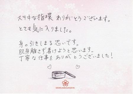 17102101木目金の結婚指輪_J005.jpg