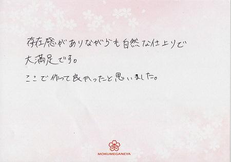 17102101_木目金の結婚指輪_G005.JPG
