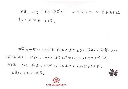 17102201木目金の結婚指輪_J005.jpg