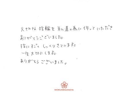 17102201木目金の結婚指輪_Y005.JPG
