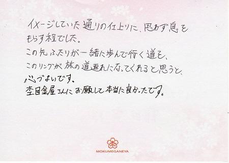 17102202木目金の結婚指輪_J005.jpg