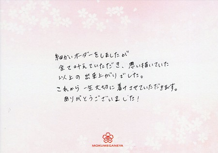 17102203木目金の婚約指輪と結婚指輪_Y005.jpg