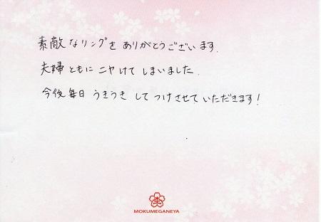 17102501木目金の結婚指輪_Y004.jpg