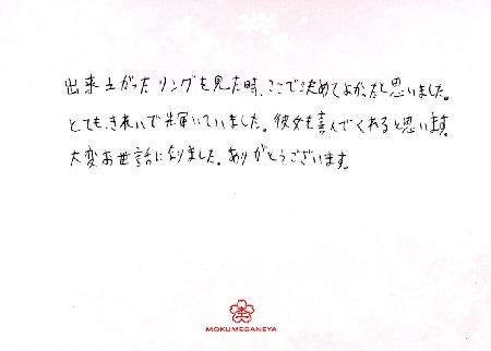 17102701木目金の婚約指輪_B002.jpg