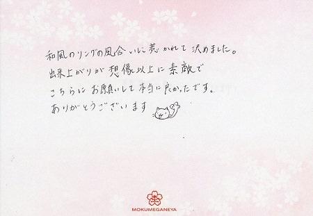17102801木目金の結婚指輪_Y005.jpg