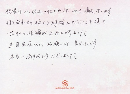 17102901木目金の結婚指輪K_004.jpg