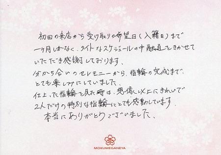 17103001木目金の結婚指輪_Y004.jpg