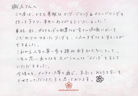 17103001木目金の婚約指輪・結婚指輪 _U005.jpg