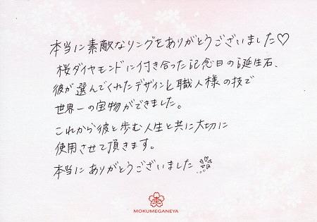 木目金の婚約指輪_F003.jpg
