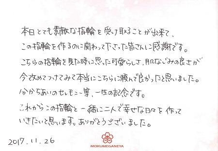 木目金の婚約指輪と結婚指輪G_006.JPG
