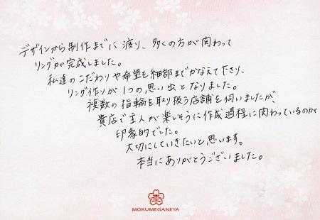 17052101木目金の結婚指輪_N006.jpg