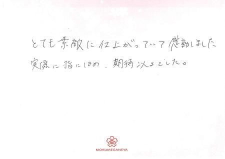 171031木目金の結婚指輪_Q005.jpg