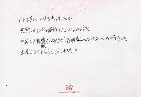 17110301木目金の婚約結婚指輪_E006.jpg