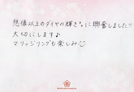 17110301木目金の婚約・結婚指輪_N007.jpg