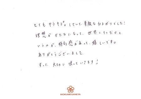 17110301木目金の婚約指輪_U002.jpg