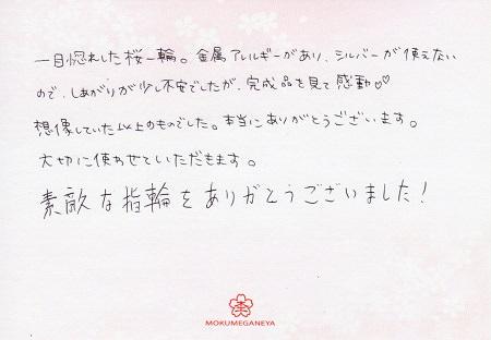 17110401木目金の婚約指輪_Z002.jpg