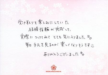 17110401木目金の結婚指輪_L005.jpg