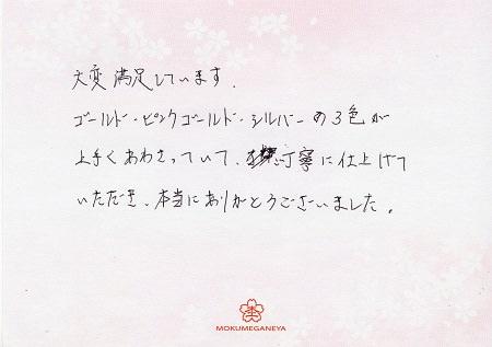 17110503木目金の結婚指輪J_002.jpg