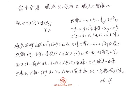 17111101木目金の結婚指輪_Y005.JPG