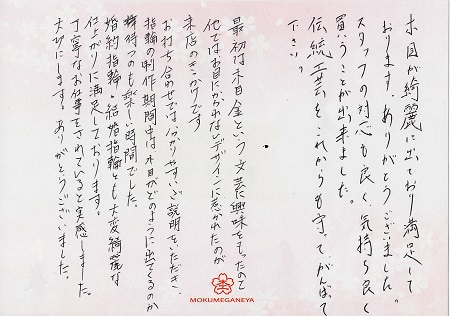 17111101木目金の結婚指輪_G005.JPG