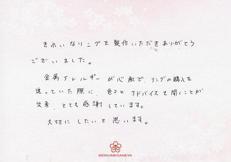 17111101木目金の結婚指輪_R005.jpg