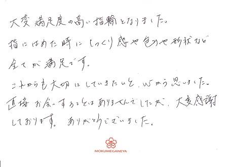 17111501木目金の結婚指輪_Y005.JPG