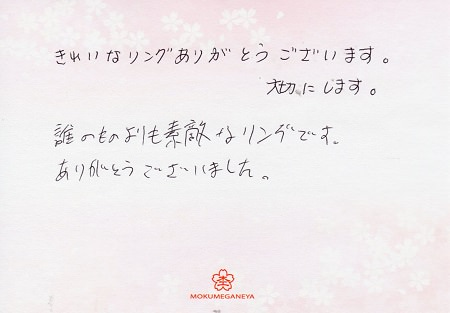17111601木目金の結婚指輪_R005.jpg