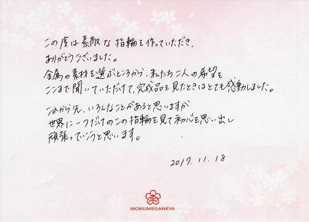 17111801木目金の結婚指輪_Y004.jpg