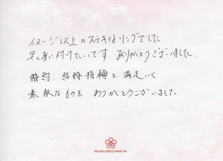 17111901木目金の結婚指輪_Z002.jpg