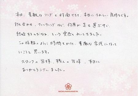 17111902木目金の結婚指輪_Y004.jpg