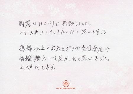 17111905木目金の結婚指輪_J005.jpg