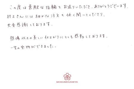17112301木目金の結婚指輪R_004.jpg