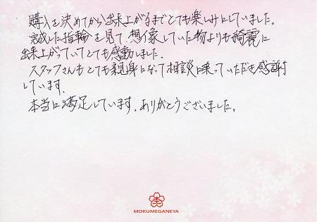 17112601木目金の結婚指輪_F005.jpg