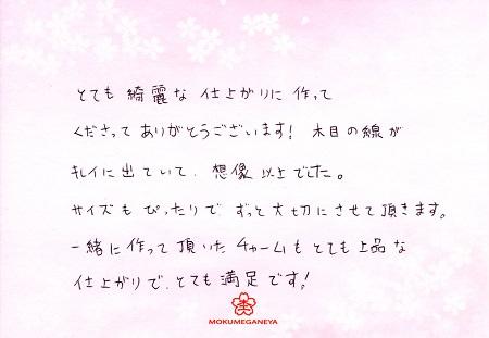 17112601木目金の結婚指輪_L005.jpg