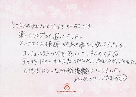 17112701木目金の結婚指輪_Y005.jpg
